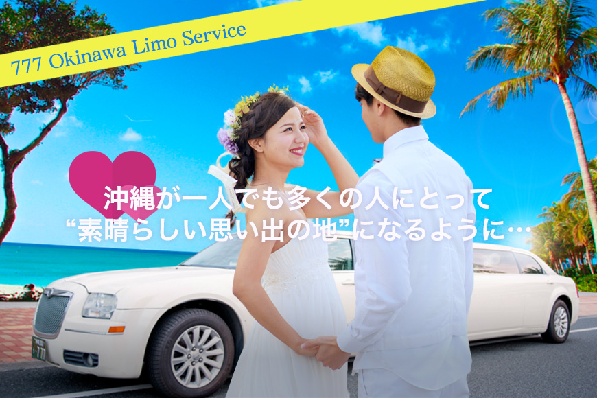 沖縄リムジンレンタル777Okinawa Limo Service
