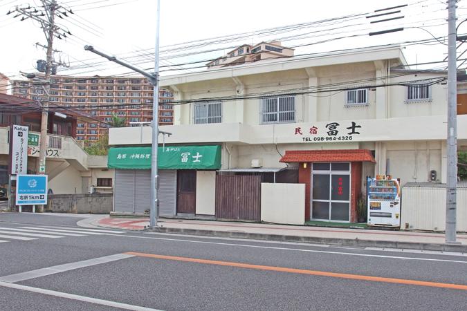 民宿 冨士