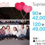 沖縄リムジンサービス 誕生日会