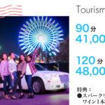 沖縄リムジンサービス 観光