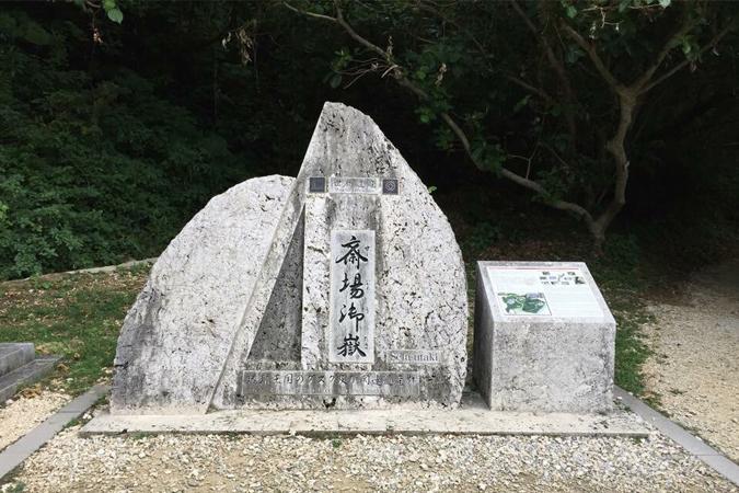 斎場御嶽入口