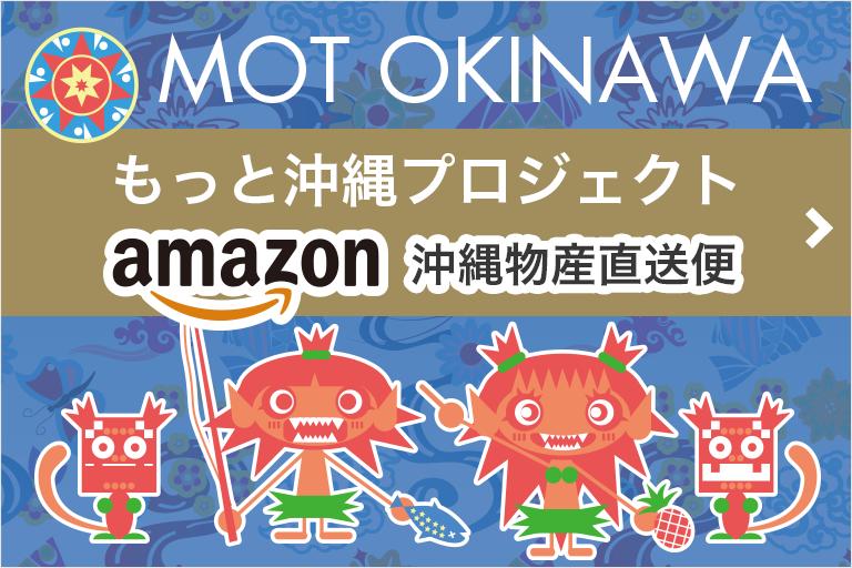 もっと沖縄プロジェクト