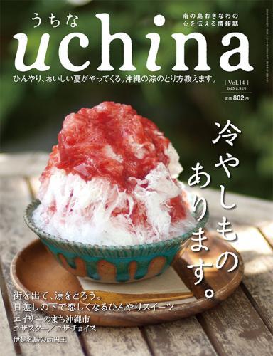 uchina vol14