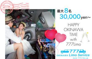 沖縄リムジンレンタル最大8名30,000円〜