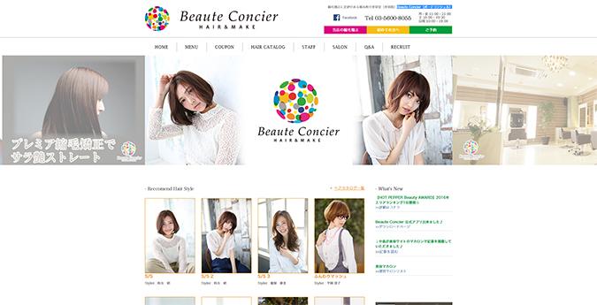 Beaute Concier(ボーテコンシェル)