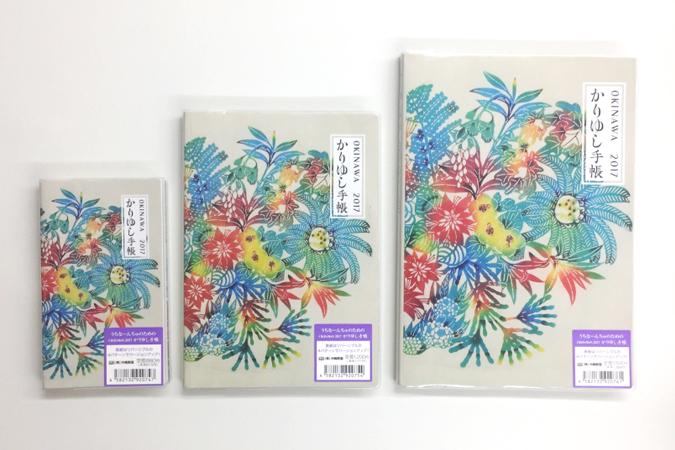 かりゆし手帳 サイズ