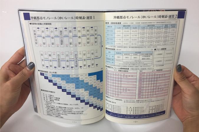 沖縄都市モノレール(ゆいレール)時刻表・運賃