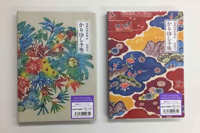 琉球草木/染分地山波に菊菖蒲椿芝垣分様