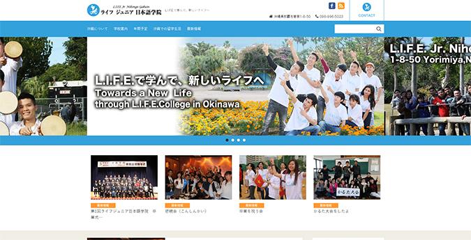 ライフジュニア 日本語学院