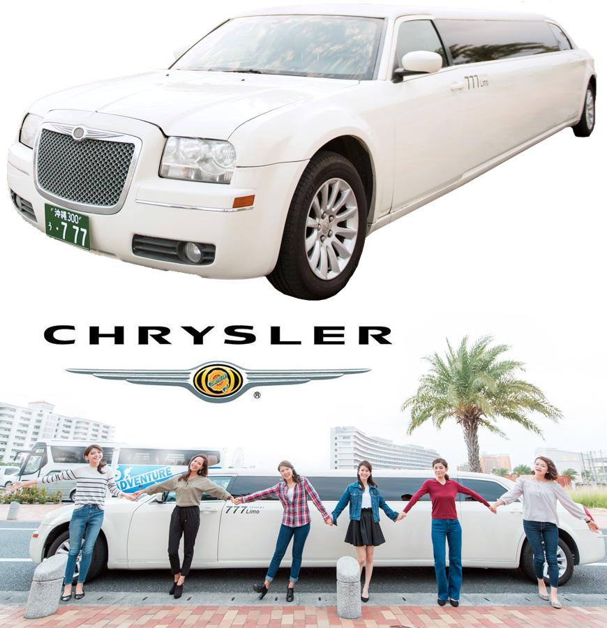 沖縄リムジンレンタル,CHRYSLER 300C ストレッチリムジン