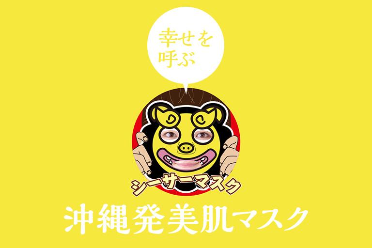 沖縄発美肌マスク シーサーマスク