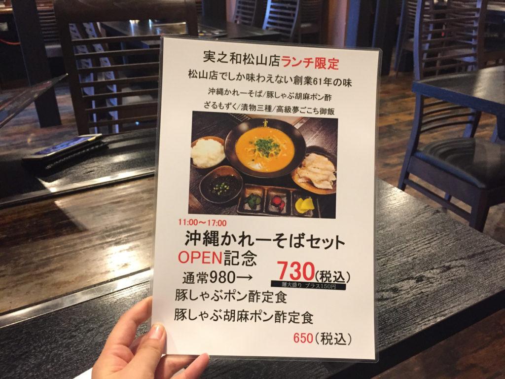松山店 ランチ限定