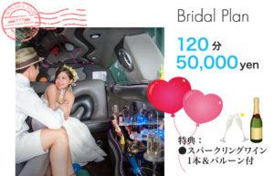 沖縄リムジンサービス ブライダル