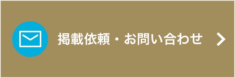 掲載依頼・お問い合わせ