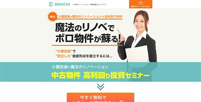 スマシア株式会社 中古物件 高利回り投資セミナーのLPサイト