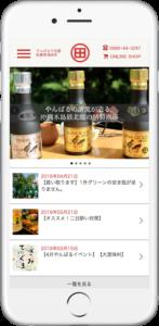 田嘉里酒造所 スマホ